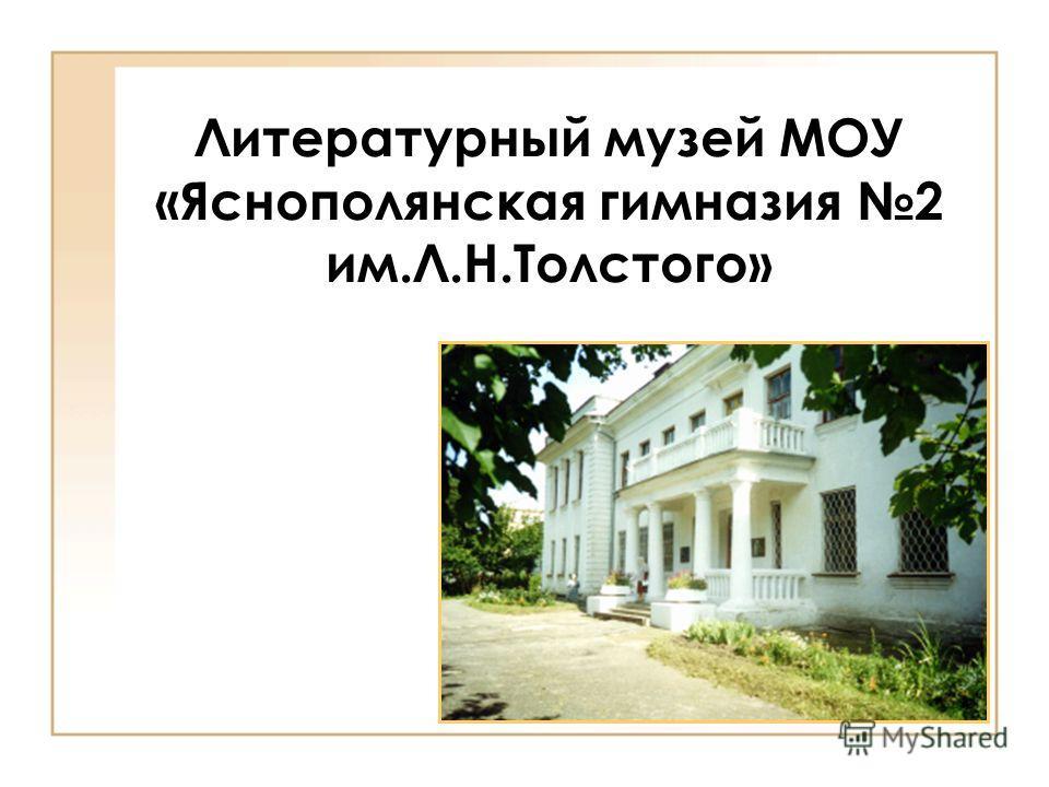 Литературный музей МОУ «Яснополянская гимназия 2 им.Л.Н.Толстого»