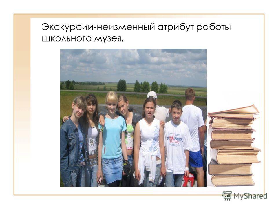 Экскурсии-неизменный атрибут работы школьного музея.