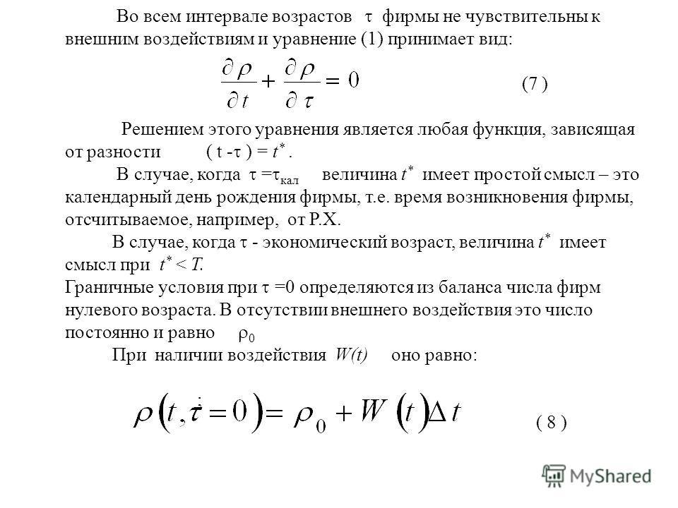 Во всем интервале возрастов фирмы не чувствительны к внешним воздействиям и уравнение (1) принимает вид: (7 ) Решением этого уравнения является любая функция, зависящая от разности ( t - ) = t *. В случае, когда = кал величина t * имеет простой смысл