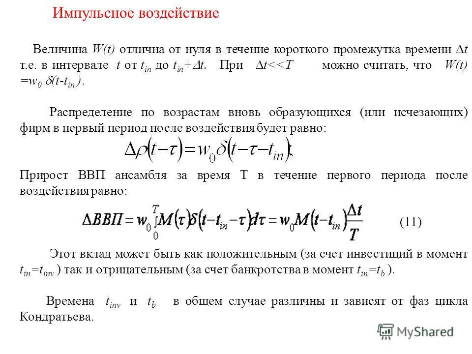 Импульсное воздействие Величина W(t) отлична от нуля в течение короткого промежутка времени t т.е. в интервале t от t in до t in + t. При t