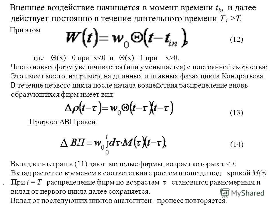 Внешнее воздействие начинается в момент времени t in и далее действует постоянно в течение длительного времени T 1 >T. При этом (12) где (x) =0 при x 0. Число новых фирм увеличивается (или уменьшается) с постоянной скоростью. Это имеет место, наприме