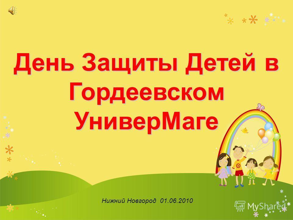 День Защиты Детей в Гордеевском УниверМаге Нижний Новгород 01.06.2010