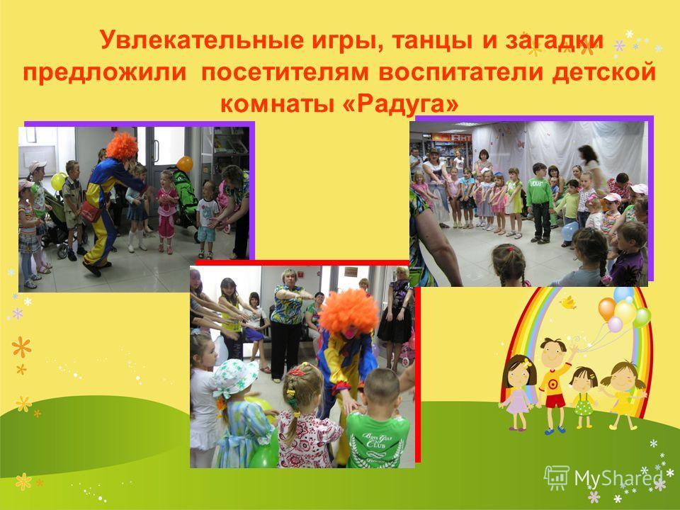 Увлекательные игры, танцы и загадки предложили посетителям воспитатели детской комнаты «Радуга»