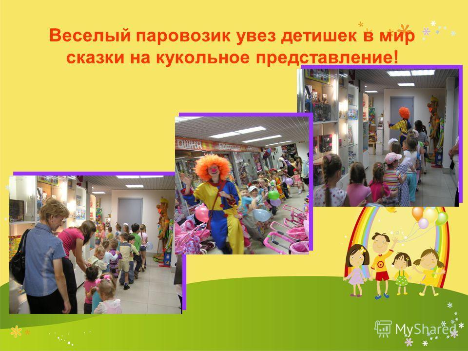 Веселый паровозик увез детишек в мир сказки на кукольное представление!