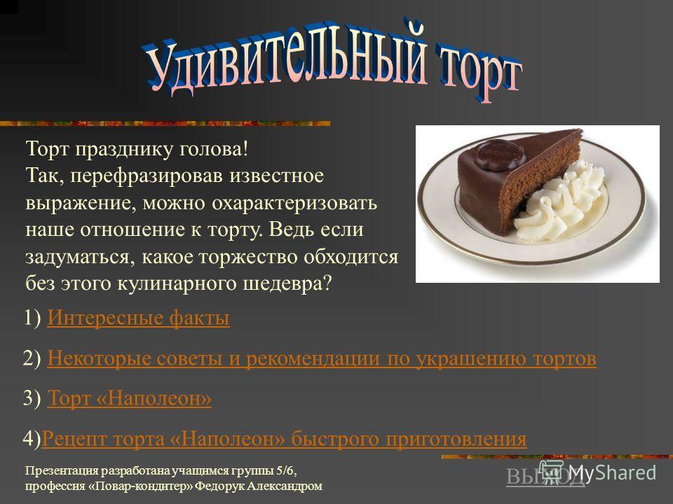 1) Интересные фактыИнтересные факты 2) Некоторые советы и рекомендации по украшению тортовНекоторые советы и рекомендации по украшению тортов 3) Торт «Наполеон»Торт «Наполеон» 4)Рецепт торта «Наполеон» быстрого приготовленияРецепт торта «Наполеон» бы