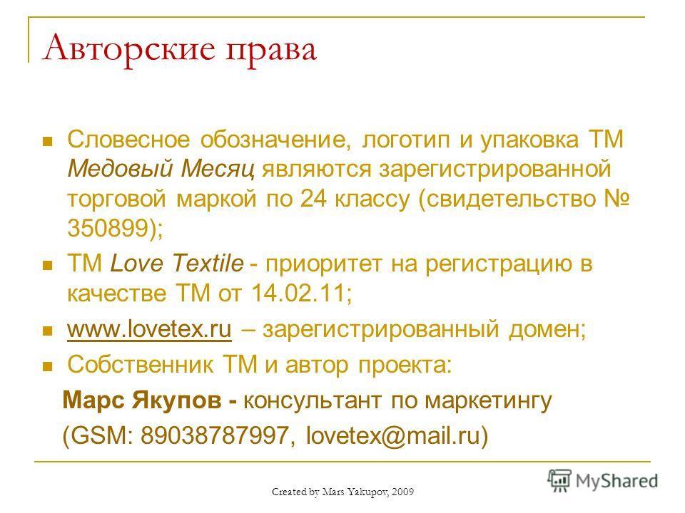 Created by Mars Yakupov, 2009 Авторские права Словесное обозначение, логотип и упаковка ТМ Медовый Месяц являются зарегистрированной торговой маркой по 24 классу (свидетельство 350899); ТМ Love Textile - приоритет на регистрацию в качестве ТМ от 14.0