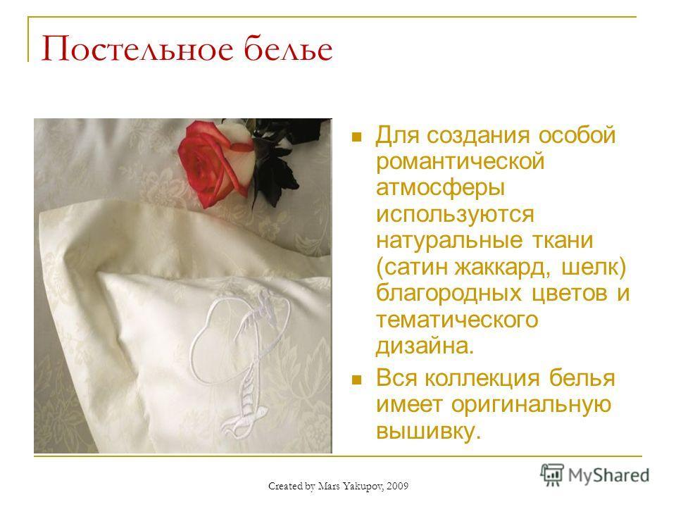 Created by Mars Yakupov, 2009 Для создания особой романтической атмосферы используются натуральные ткани (сатин жаккард, шелк) благородных цветов и тематического дизайна. Вся коллекция белья имеет оригинальную вышивку. Постельное белье