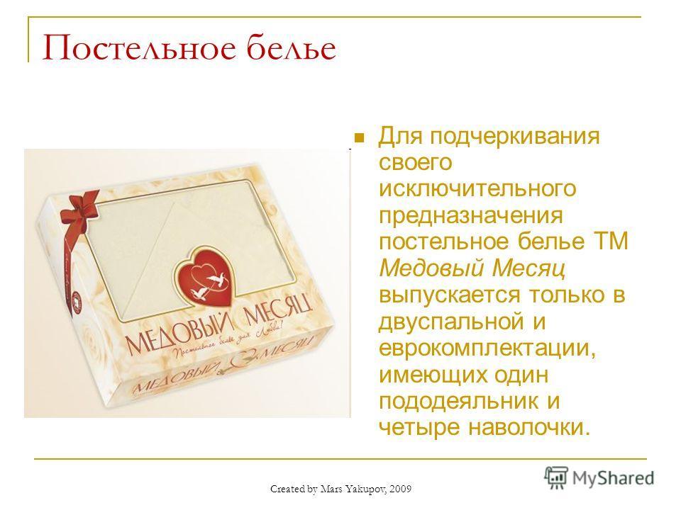 Created by Mars Yakupov, 2009 Постельное белье Для подчеркивания своего исключительного предназначения постельное белье ТМ Медовый Месяц выпускается только в двуспальной и еврокомплектации, имеющих один пододеяльник и четыре наволочки.