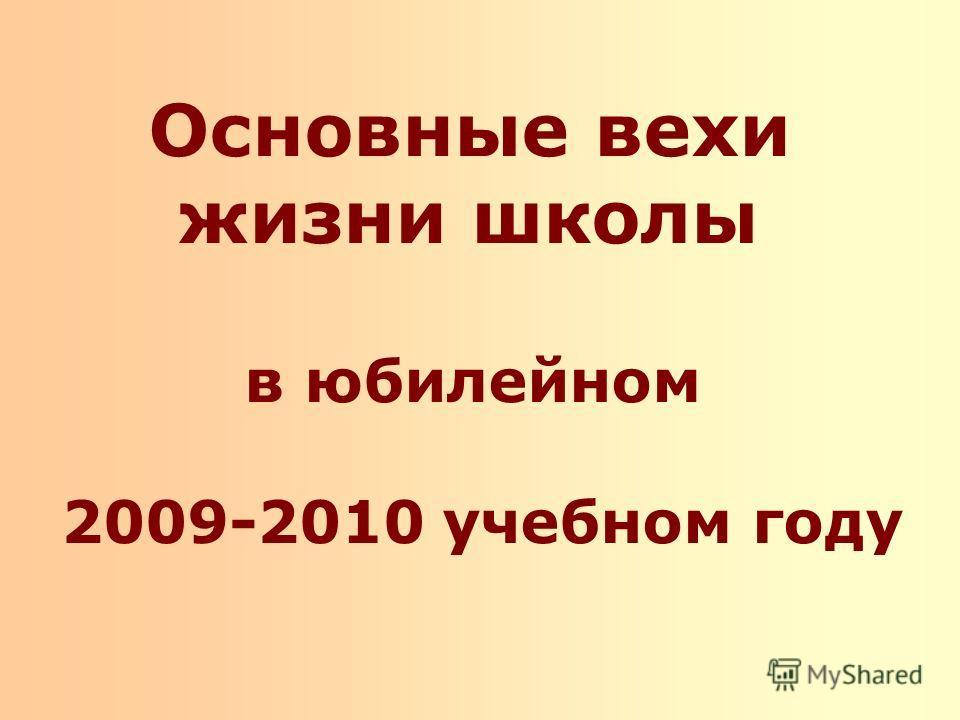 Основные вехи жизни школы в юбилейном 2009-2010 учебном году