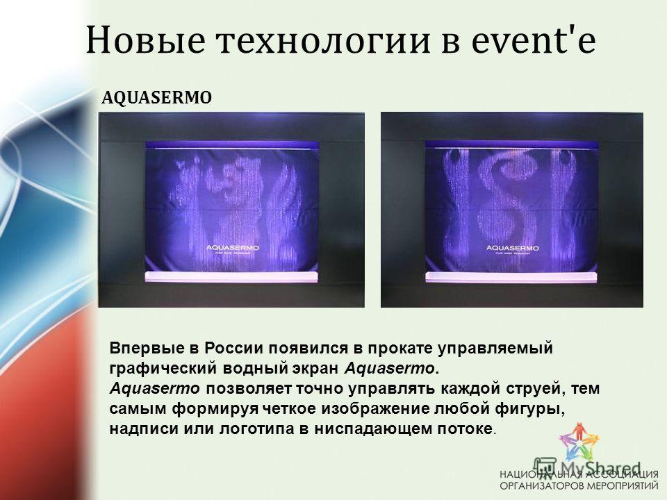 AQUASERMO Новые технологии в event'e Впервые в России появился в прокате управляемый графический водный экран Aquasermo. Aquasermo позволяет точно управлять каждой струей, тем самым формируя четкое изображение любой фигуры, надписи или логотипа в нис