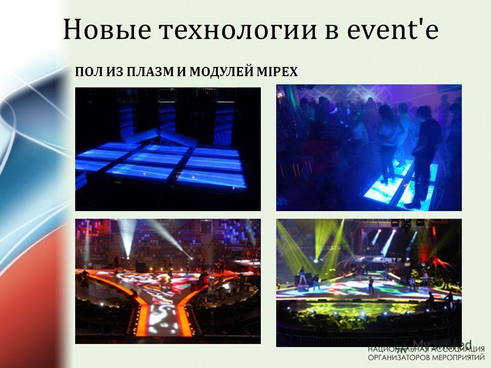 ПОЛ ИЗ ПЛАЗМ И МОДУЛЕЙ MIPEX Новые технологии в event'e