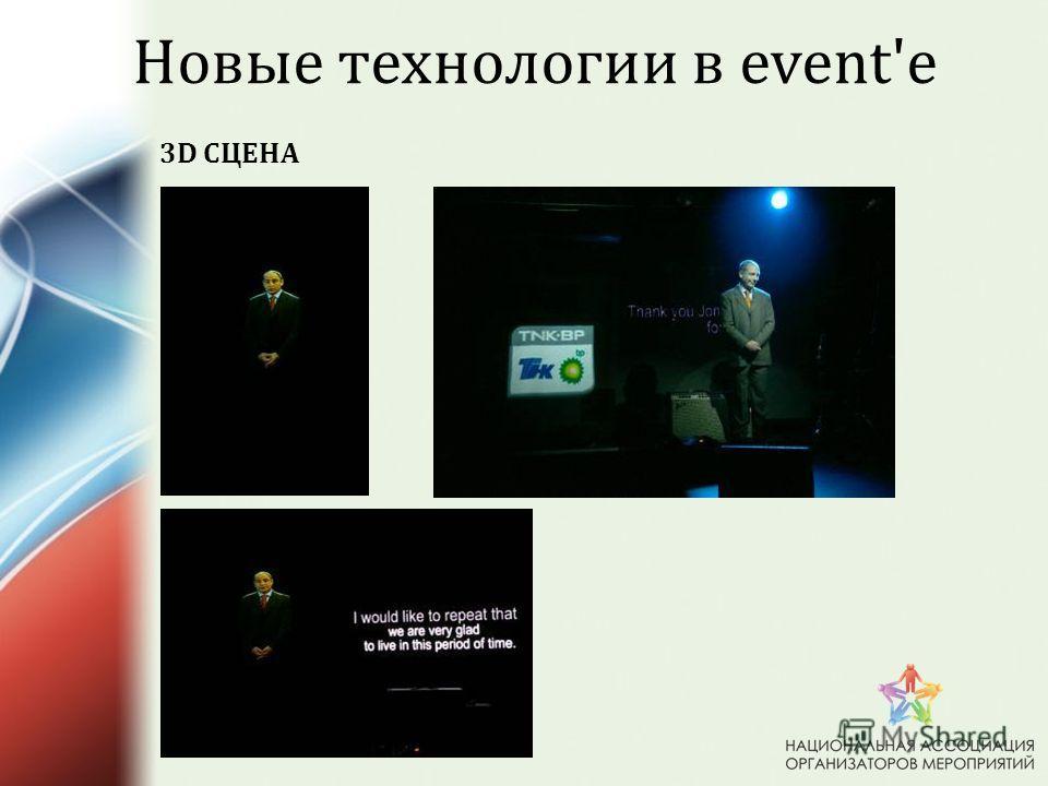 3D СЦЕНА Новые технологии в event'e