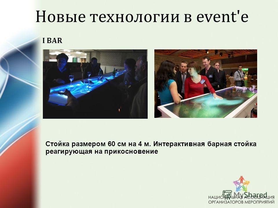 I BAR Новые технологии в event'e Стойка размером 60 см на 4 м. Интерактивная барная стойка реагирующая на прикосновение