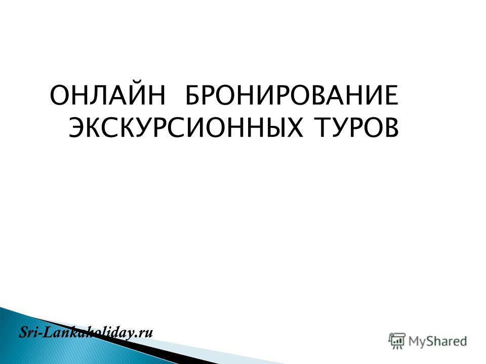 ОНЛАЙН БРОНИРОВАНИЕ ЭКСКУРСИОННЫХ ТУРОВ Sri-Lankaholiday.ru