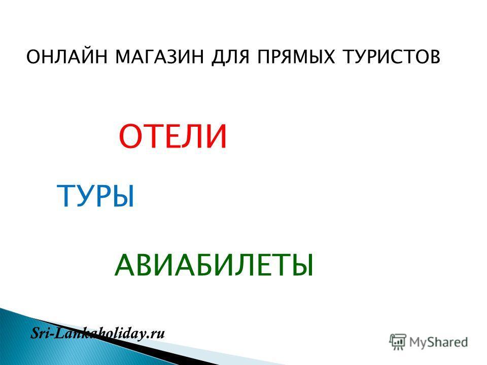 ОНЛАЙН МАГАЗИН ДЛЯ ПРЯМЫХ ТУРИСТОВ ОТЕЛИ ТУРЫ АВИАБИЛЕТЫ Sri-Lankaholiday.ru