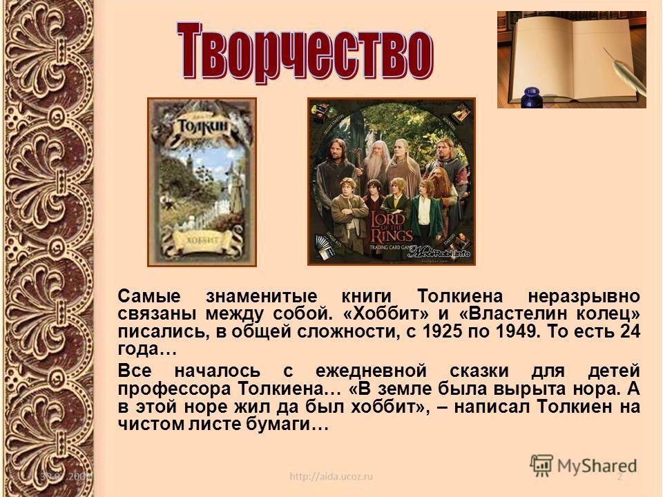 Самые знаменитые книги Толкиена неразрывно связаны между собой. «Хоббит» и «Властелин колец» писались, в общей сложности, с 1925 по 1949. То есть 24 года… Все началось с ежедневной сказки для детей профессора Толкиена… «В земле была вырыта нора. А в