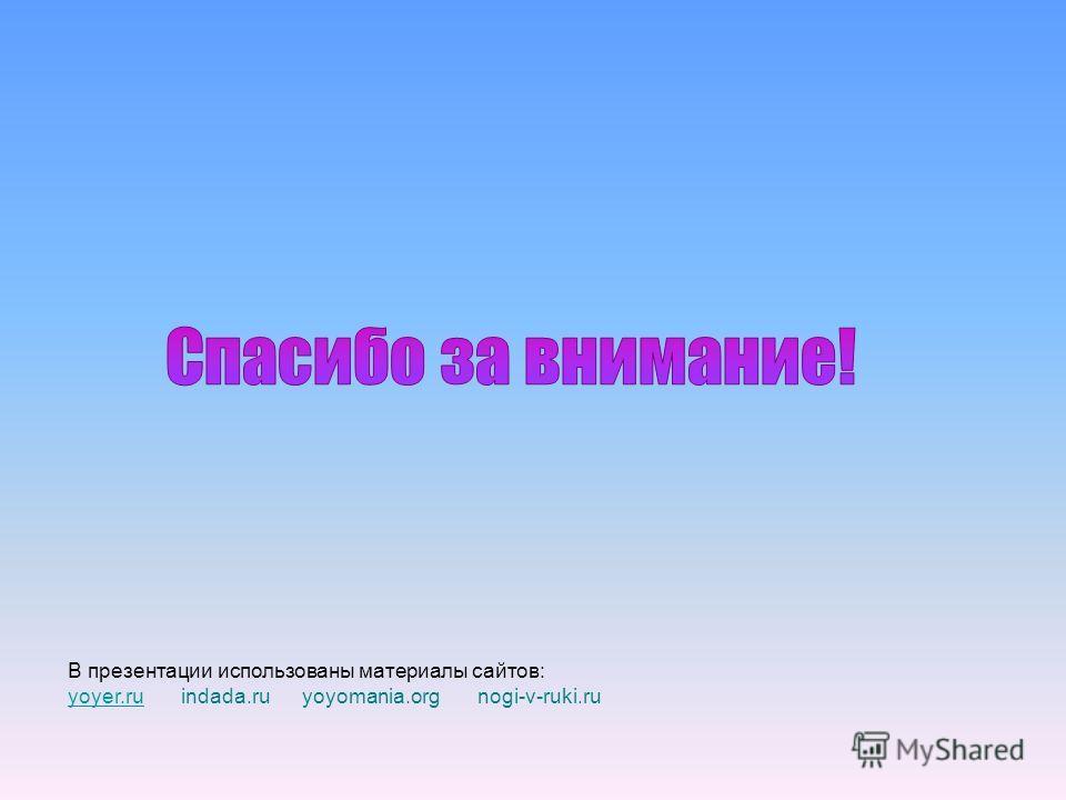 В презентации использованы материалы сайтов: yoyer.ru indada.ru yoyomania.org nogi-v-ruki.ru