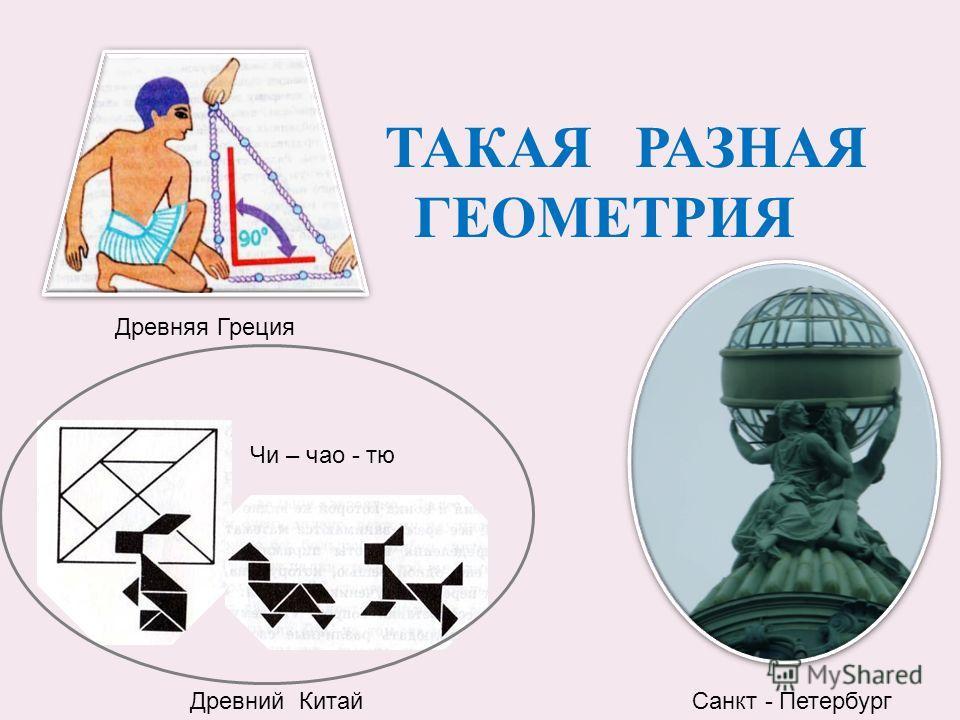 ТАКАЯ РАЗНАЯ ГЕОМЕТРИЯ Чи – чао - тю Древний Китай Древняя Греция Санкт - Петербург