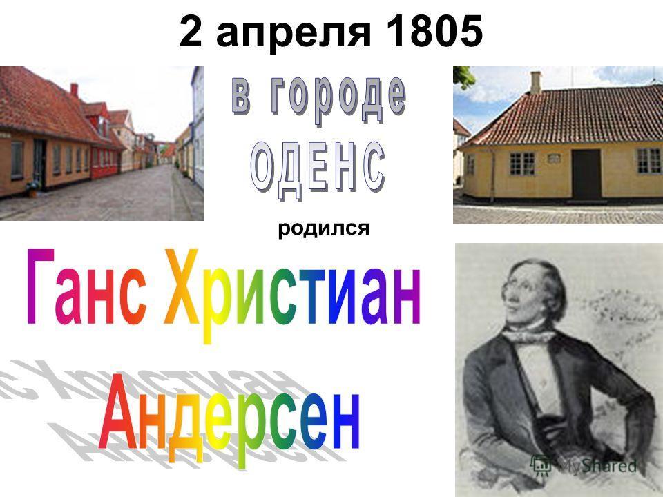 2 апреля 1805 родился