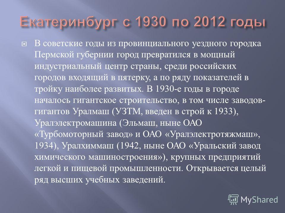 В советские годы из провинциального уездного городка Пермской губернии город превратился в мощный индустриальный центр страны, среди российских городов входящий в пятерку, а по ряду показателей в тройку наиболее развитых. В 1930-е годы в городе начал