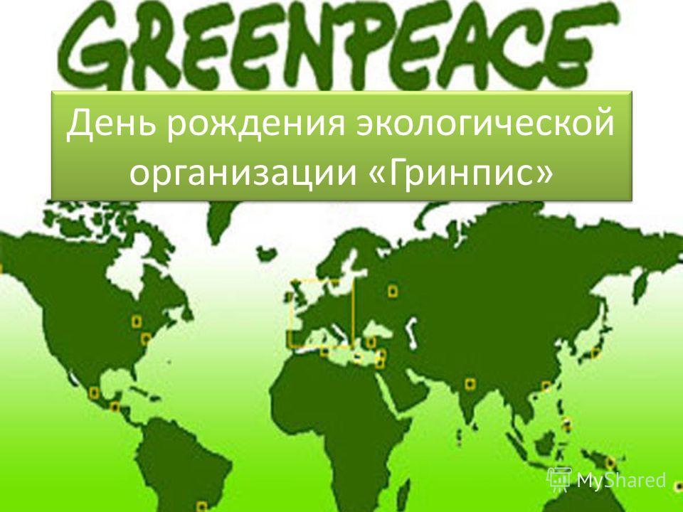 Картинки по запросу 1971 День рождения экологической организации «Гринпис» (Greenpeace)