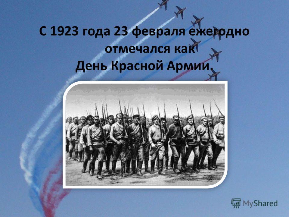 С 1923 года 23 февраля ежегодно отмечался как День Красной Армии.