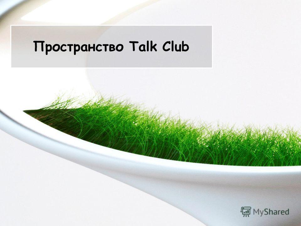 Пространство Talk Club