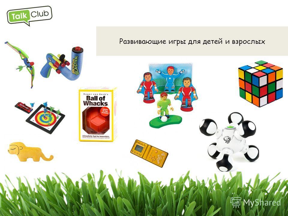Развивающие игры для детей и взрослых