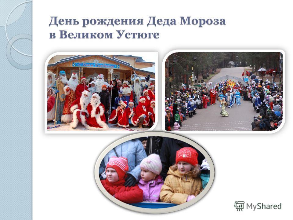 День рождения Деда Мороза в Великом Устюге