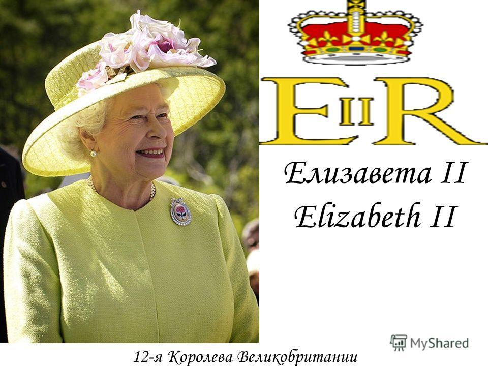 Елизавета II Elizabeth II 12-я Королева Великобритании