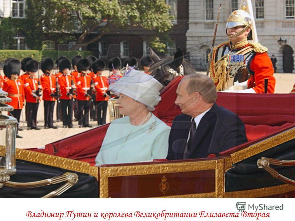 Владимир Путин и королева Великобритании Елизавета Вторая