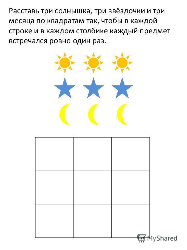 Расставь три солнышка, три звёздочки и три месяца по квадратам так, чтобы в каждой строке и в каждом столбике каждый предмет встречался ровно один раз.
