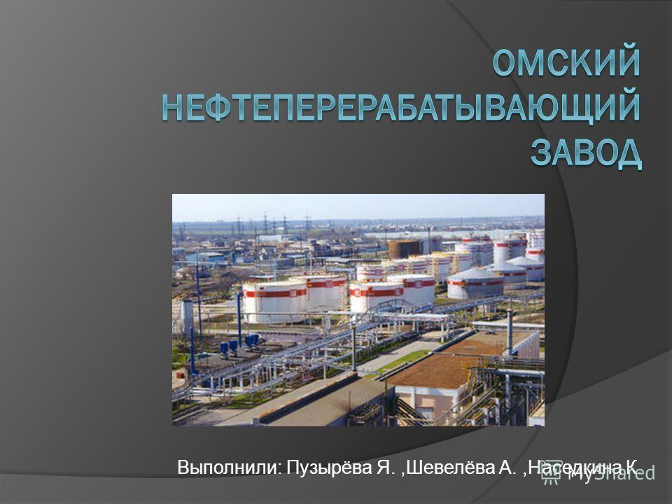 Выполнили: Пузырёва Я.,Шевелёва А.,Наседкина К.