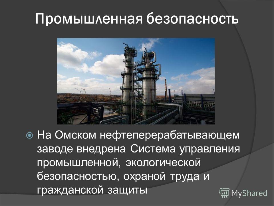 Промышленная безопасность На Омском нефтеперерабатывающем заводе внедрена Система управления промышленной, экологической безопасностью, охраной труда и гражданской защиты
