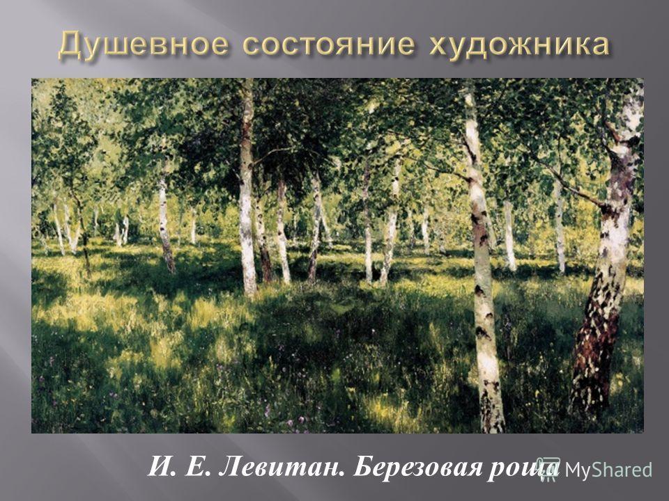 И. Е. Левитан. Березовая роща