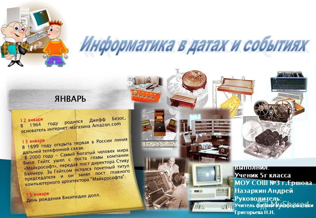 I межмуниципальный конкурс компьютерного творчества «Цифровая палитра». Конкурс презентаций ДЕКАБРЬ 4 декабря День информатики в России 26 декабря В 1791 году родился Чарльз Бэббидж - первый автор идеи создания компьютера. 27 декабря В 1654 году роди