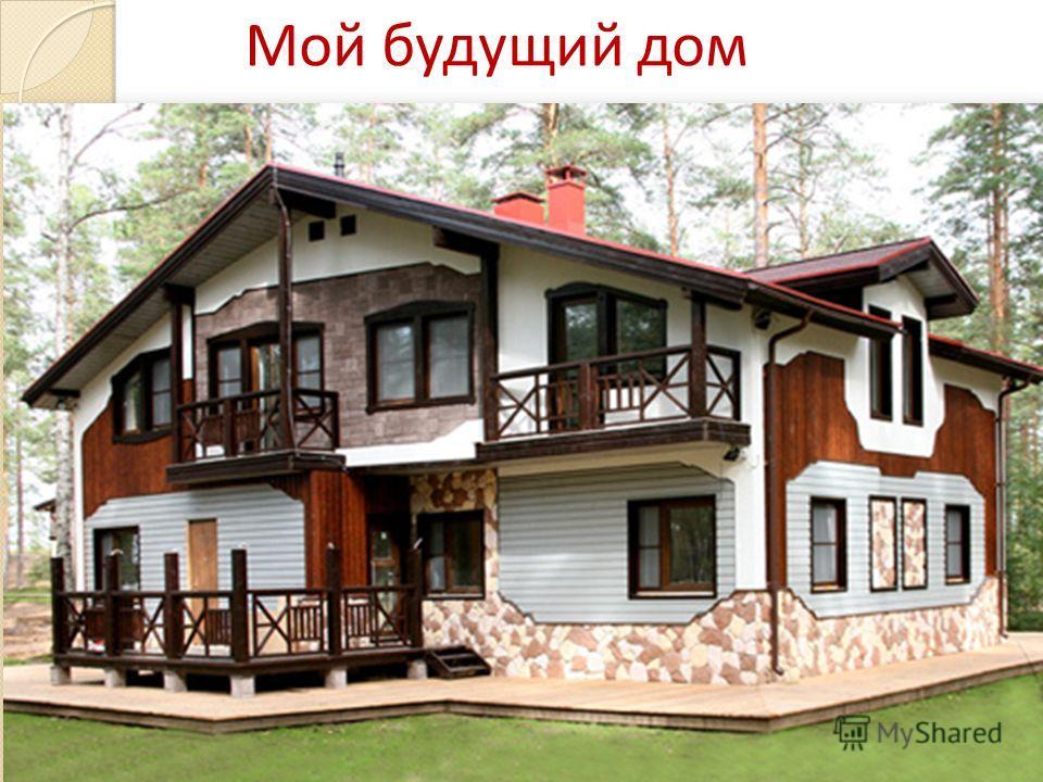 Мой будущий дом