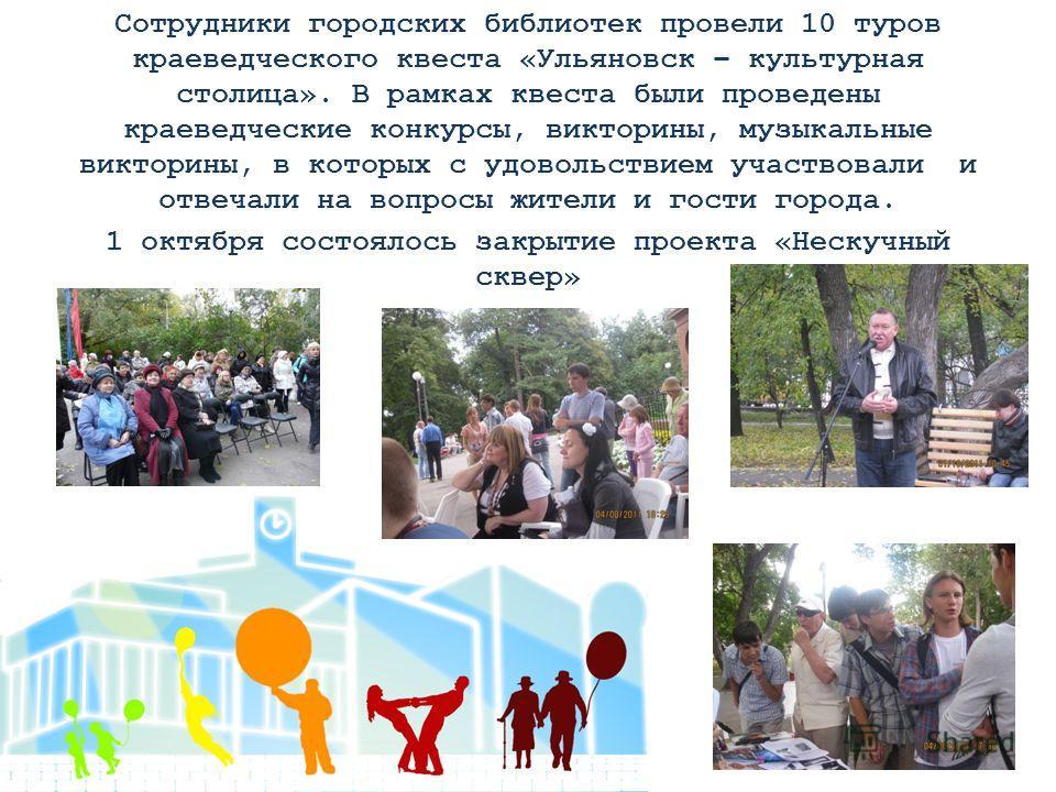 Сотрудники городских библиотек провели 10 туров краеведческого квеста «Ульяновск – культурная столица». В рамках квеста были проведены краеведческие конкурсы, викторины, музыкальные викторины, в которых с удовольствием участвовали и отвечали на вопро