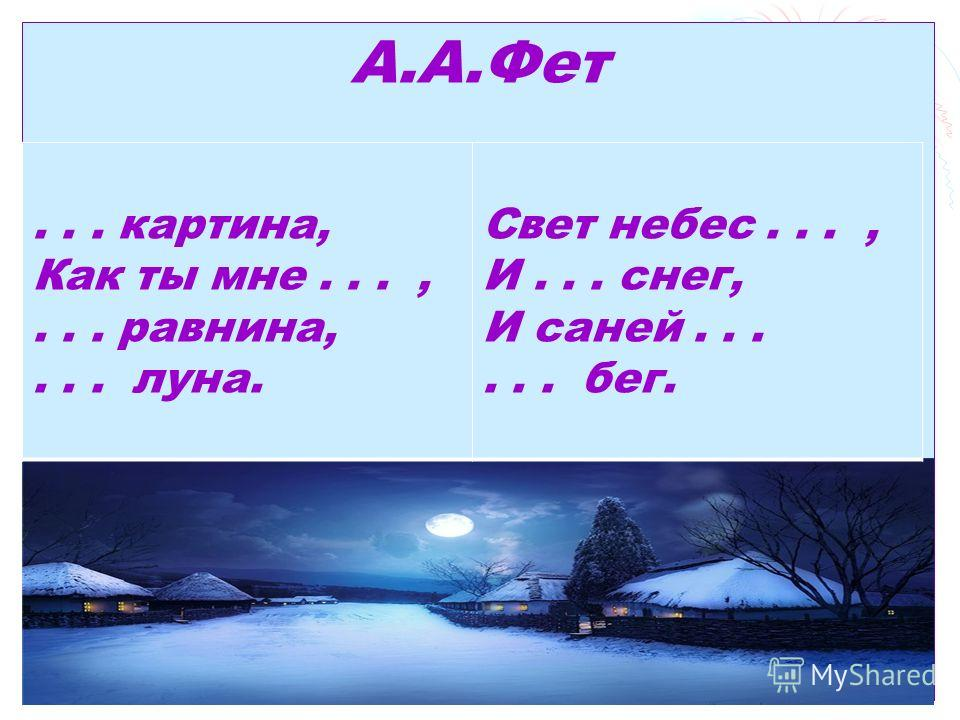 А.А.Фет... картина, Как ты мне...,... равнина,... луна. Свет небес..., И... снег, И саней...... бег.