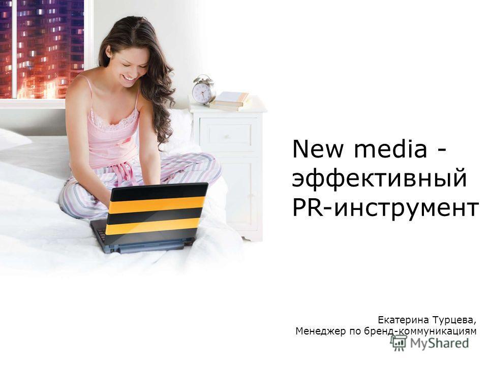 Екатерина Турцева, Менеджер по бренд-коммуникациям New media - эффективный PR-инструмент