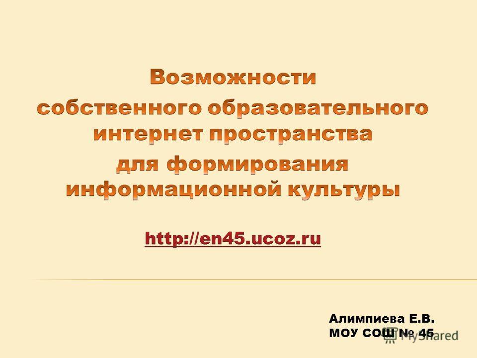 Алимпиева Е.В. МОУ СОШ 45