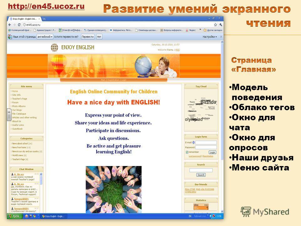 Модель поведения Облако тегов Окно для чата Окно для опросов Наши друзья Меню сайта