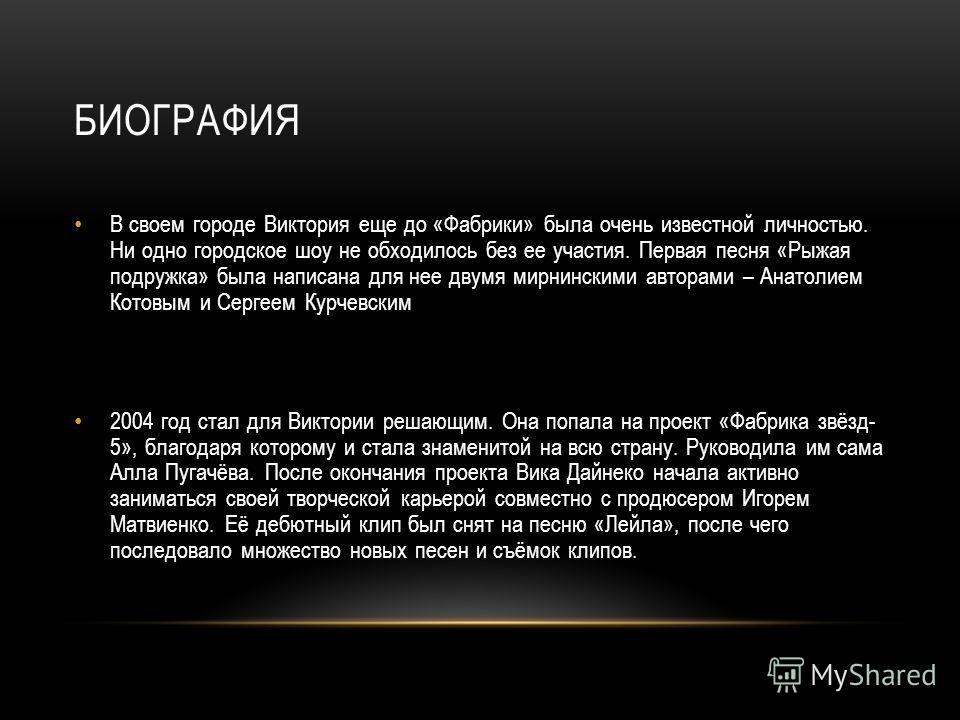 БИОГРАФИЯ В своем городе Виктория еще до «Фабрики» была очень известной личностью. Ни одно городское шоу не обходилось без ее участия. Первая песня «Рыжая подружка» была написана для нее двумя мирнинскими авторами – Анатолием Котовым и Сергеем Курчев