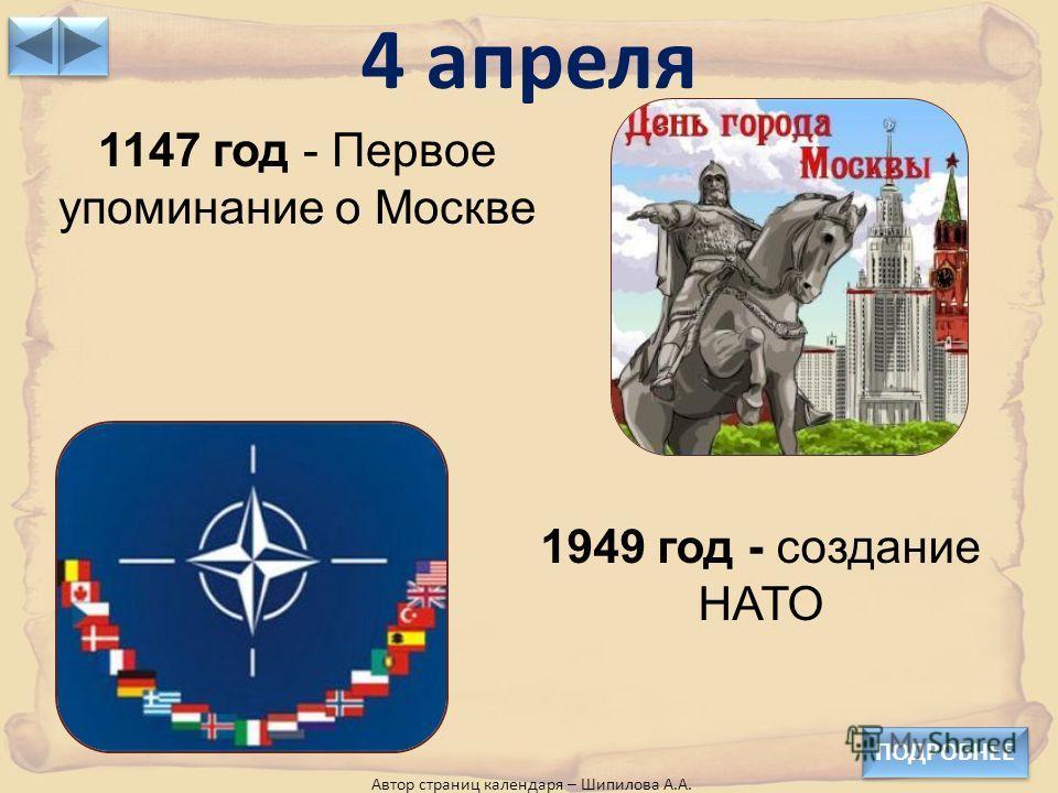4 апреля ПОДРОБНЕЕ 1147 год - Первое упоминание о Москве 1949 год - создание НАТО Автор страниц календаря – Шипилова А.А.