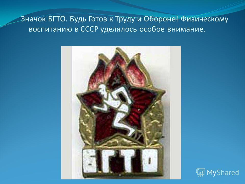 Значок БГТО. Будь Готов к Труду и Обороне! Физическому воспитанию в СССР уделялось особое внимание.