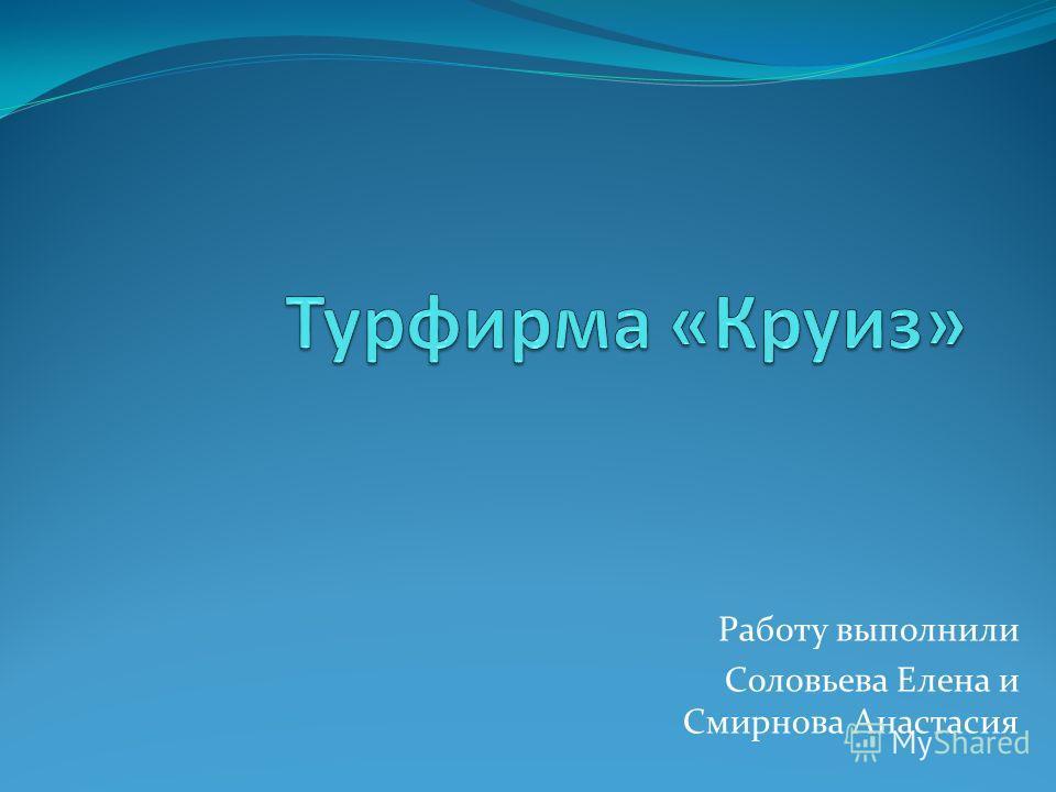 Работу выполнили Соловьева Елена и Смирнова Анастасия