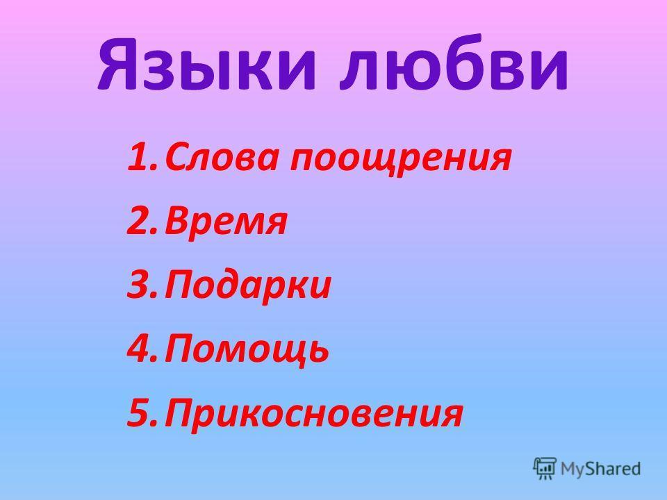 Языки любви 1.Слова поощрения 2.Время 3.Подарки 4.Помощь 5.Прикосновения