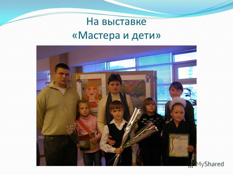 На выставке «Мастера и дети»