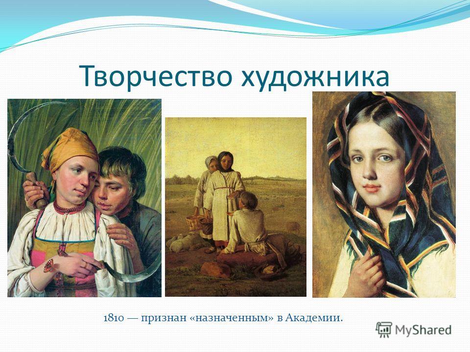 Творчество художника 1810 признан «назначенным» в Академии.