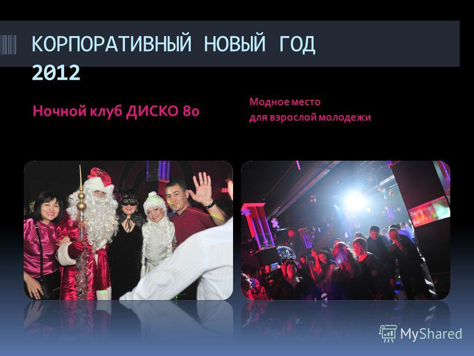 КОРПОРАТИВНЫЙ НОВЫЙ ГОД 2012 Ночной клуб ДИСКО 80 Модное место для взрослой молодежи